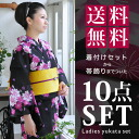 "Women yukata set 10 piece set with various ""black x grape color flowers ' (yellow) ( c-14) full set wear robes with cotton yukata belt ornament accessory set pret yukata set fs3gm"