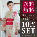 "Ten points of woman yukata set set ""light pink beige cherry trees"" to keep in various ways (lah) (the yukata full set dressing accessory セットプレタ yukata set that pointed out the C-35) cotton yukata strapwork)"