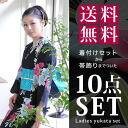 Women yukata-set 10 piece set with various black Yuri and Butterfly (blue) ( d-15) cotton yukata belt ornament even with yukata set dressing accessories set pret yukata set 05 P 06 May14 fs04gm