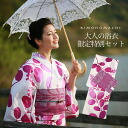 Ladies yukata 4 items set 2015 new yukata set 「whiteLespedeza」yukata +heko belt+accessory*2 ladies yukata set