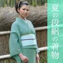 Solid kimono Dan Leno color tailored up washable chive color summer kimono tailoring up kimono washable color solid pret kimono ( No.3 ) [R] 05P13Dec13_m
