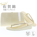 "Formal dress sandals bag set formal dress ""money"" Nishiki, Saga <R> fs3gm"
