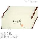 たとう紙 kimono for 10 piece set kimono たとう紙 kimono たとう紙 kimonos for storage 10 piece set [R] fs3gm