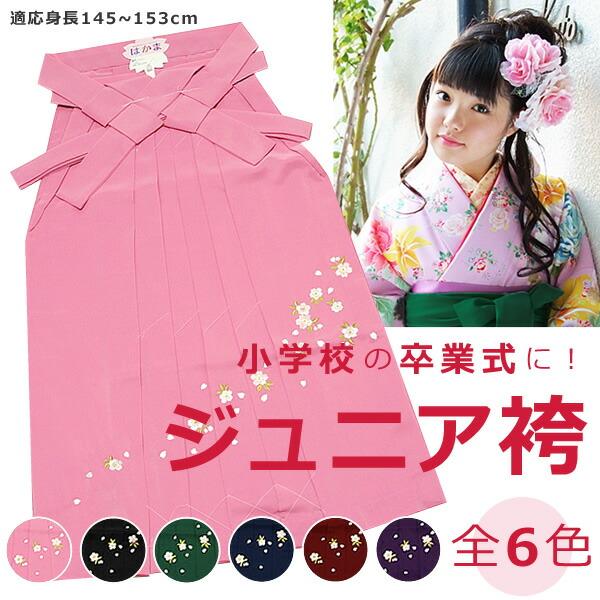 Sサイズ 女子袴 卒業式