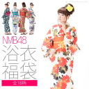Yukata lucky bag fs04gm which NMB48 yukata set brand yukata and obi and accessory two points can choose