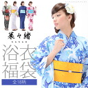 The yukata lucky bag which greens cord yukata set brand yukata and obi and accessory two points can choose