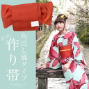 "Getting out corner style type end zone one piece of article ""vermilion red cloth with splashed pattern"" <yukata zone 5> Kyoto kimono town original yukata 帯細帯四寸小袋帯"