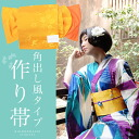 角出 the wind type belt only see yellow flowers and birds [yukata belt 8] Kyoto kimono town original wearing narrow band fourth dimension Fukuro elementary 05P05July14