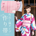 "Getting out corner style type end zone one piece of article ""deep red light purple presentation"" <yukata zone 11> Kyoto kimono town original yukata 帯細帯四寸小袋帯"