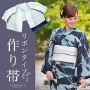 "Ribbon type end zone one piece of article ""light gray presentation"" <yukata zone 13> Kyoto kimono town original yukata 帯細帯四寸小袋帯"