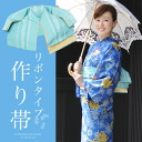 "Ribbon type belt car blue tribute a ""yukata belt 14: Kyoto kimono town original wearing narrow band fourth dimension Fukuro elementary 05P08Feb15"