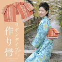 "Ribbon type end zone one piece of article ""orange presentation"" <yukata zone 15> Kyoto kimono town original yukata 帯細帯四寸小袋帯"