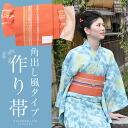 "Getting out corner style type end zone one piece of article ""orange presentation"" <yukata zone 15> Kyoto kimono town original yukata 帯細帯四寸小袋帯"