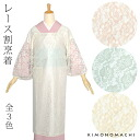 "Race coverall apron ""pink, yellow, green"" kimono apron long length <H>"