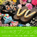 Yukata lucky bag buyer-limited! Yukata accessory option B fs04gm which a yukata accessory addition obi buckle and strapwork, the clogs hanger-on can choose