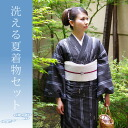 "Lawn summer clothes thing set ""a black X blue gray cloth with arrow-feather patterns stripe dragonfly"" M, a large size washable kimono washable; is kimono Hiromichi Nakano in the summer"