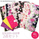 "The size yukata set adult yukata which a 4L size yukata set ""all 14 kinds"" gorgeous yukata has a big"