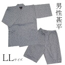 "To the present of the day of 男性甚平 LL size ""blue gray cloth with splashed pattern style stripe"" 紳士甚平父, a gift, a present"