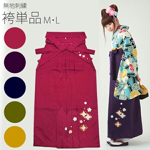 袴単品 女性袴 M、Lの2サイズ