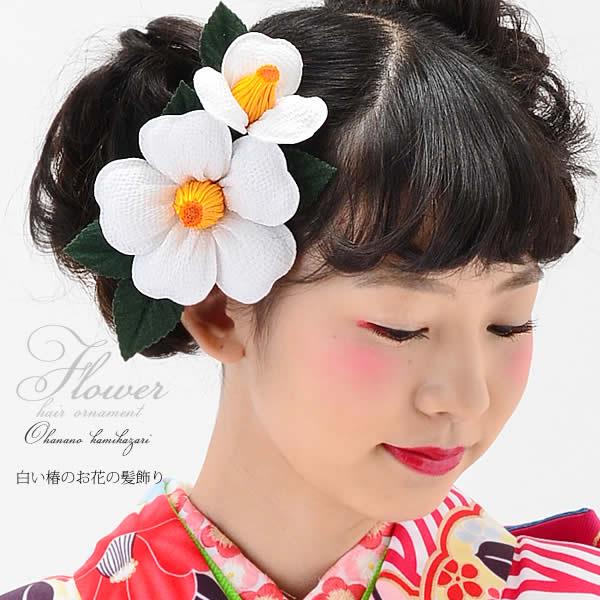 髪飾り 卒業式 お花髪飾り
