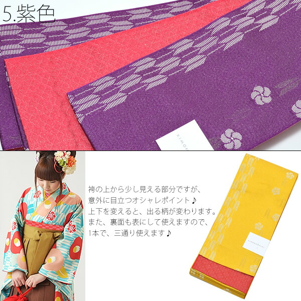 袴下帯 小袋帯 卒業式、謝恩会の袴に