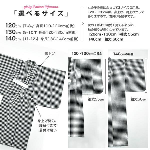 120cm、130cm、140cm ジュニア着物、キッズ着物 女の子着物