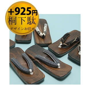 桐下駄+925円