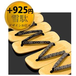 雪駄+925円