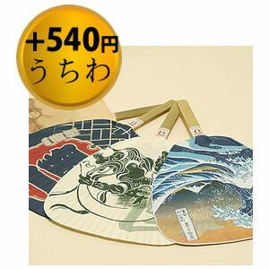 うちわ+525円