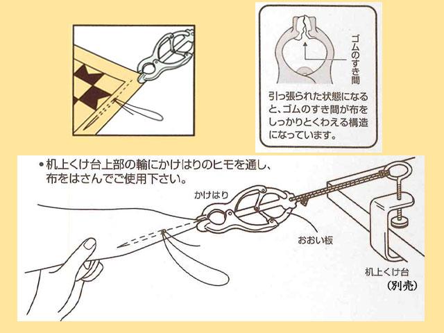 "Какэхари - японская швейная ""третья рука"". Kakehari01_1"