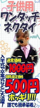 http://image.rakuten.co.jp/kimuchinoaki/cabinet/bana/kidsnek-800-o.jpg