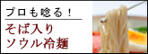 ソウル冷麺