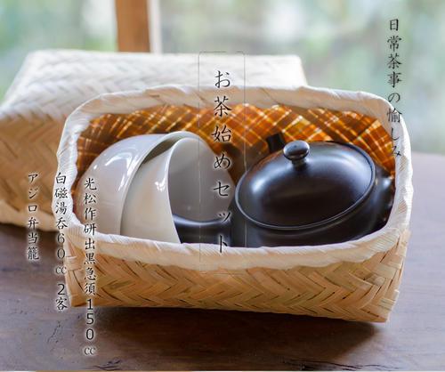お茶器セット 急須 湯呑 竹かご弁当