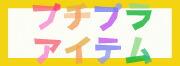 プチプラアイテム【ブランドベビー服子供服通販サイト】
