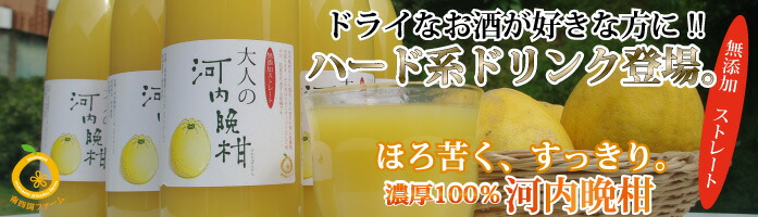 河内晩柑ジュース