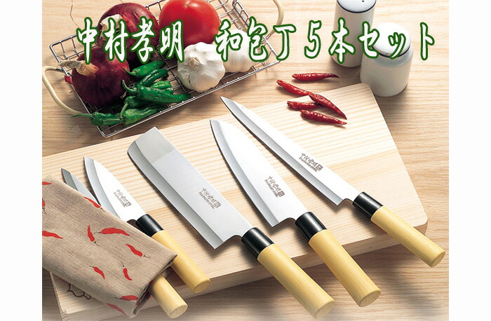 Amazon.co.jp: 中村孝明 包丁