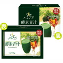 58% off enzyme blue juice 3 g x 25 bags into delicious and easy-to-drink green juice (あおじる)! Easy vegetable intake! Try ( trial ),