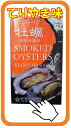 Can be shaved smoked canned 85 g oysters smoked oysters in oil oil, Teriyaki flavor, delicacy and thumb knob