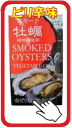 Can be shaved smoked canned 85 g spicy spicy oysters smoked Oyster oil oil pickle