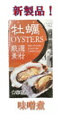 Possible delicacy shaved smoked canned 85 g your thumb knob Oyster oil oiled miso Braised Oyster smoked smoked oysters