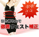 Arrival at high waist pressure spats (man and woman combined use), adjustable size≪≫