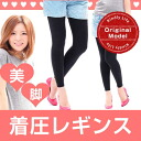 [arrival at beautiful leg pressure leggings only arrival at pressure monitor special price ★ 100 yen]≪≫