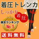 Strong tightening leg sukkiri ♪ / rate of repeat No1 ringtone pressure trench, M-L size «»