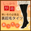 Back raising tights adjustable size≪≫