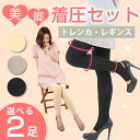 Overall pressure for beginners and beautiful legs ringtone pressure trench & leggings «»