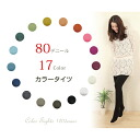 Color tights (80 denier )≪≫ (M-large size / color variations-rich / / color tights) of high quality which are hard to be transparent)