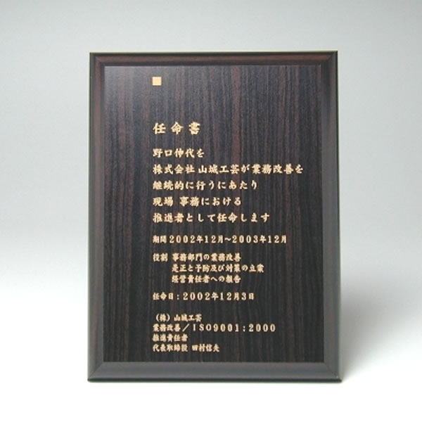 MDF表彰楯・記念楯黒檀
