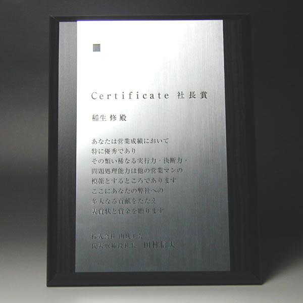 MDF表彰楯・記念楯 黒檀&銀黒楯