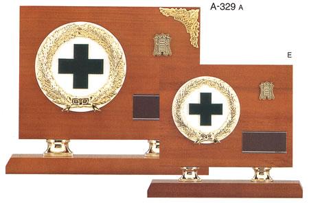 緑十字 表彰楯 A-4040