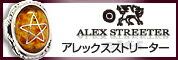 ALEX STREETER(����å������ȥ����)